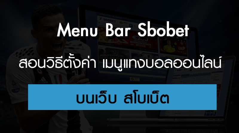 Menu Bar Sbobet
